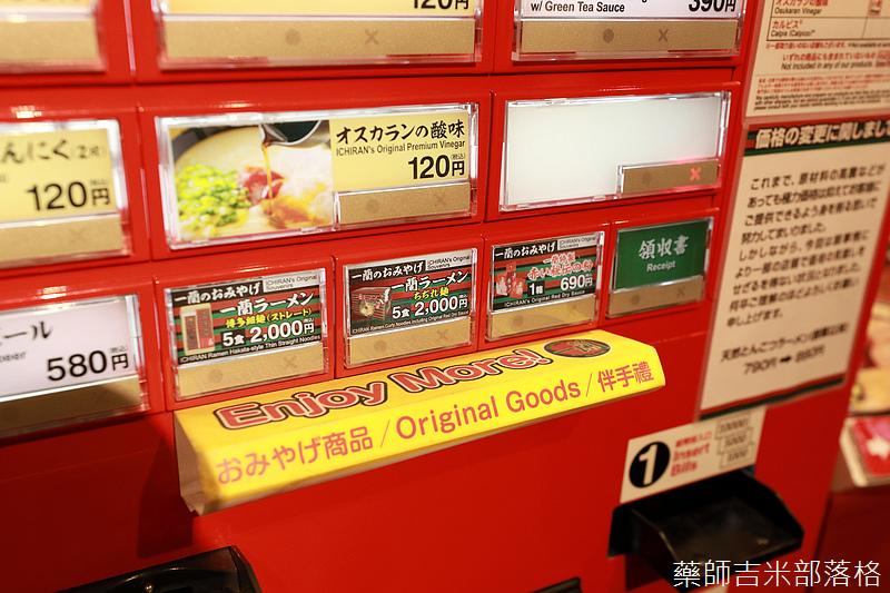 ichiran_nakano_041.jpg