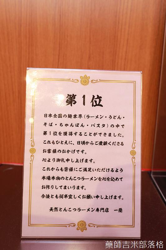ichiran_nakano_073.jpg