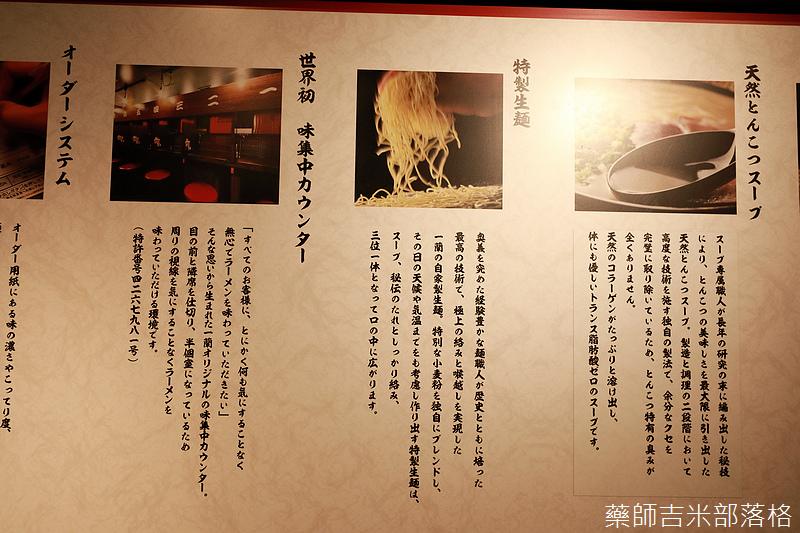 ichiran_nakano_081.jpg