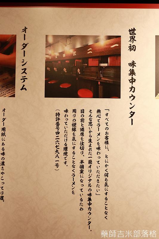 ichiran_nakano_084.jpg