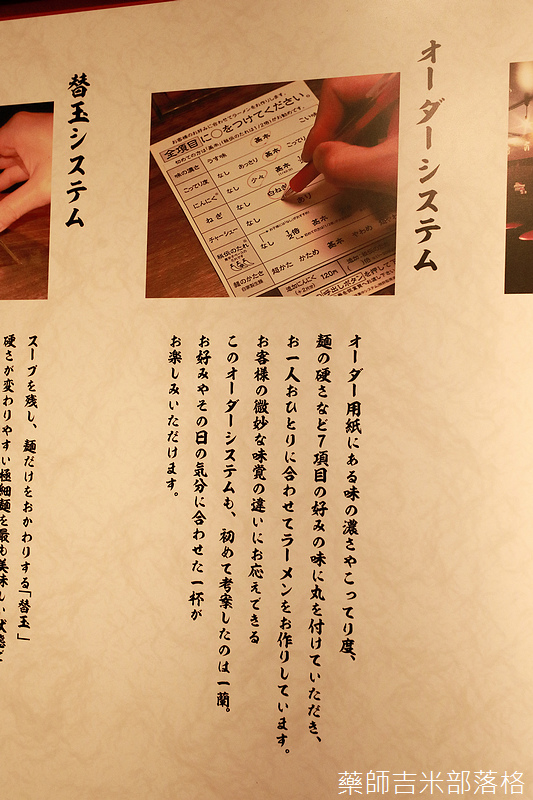 ichiran_nakano_085.jpg
