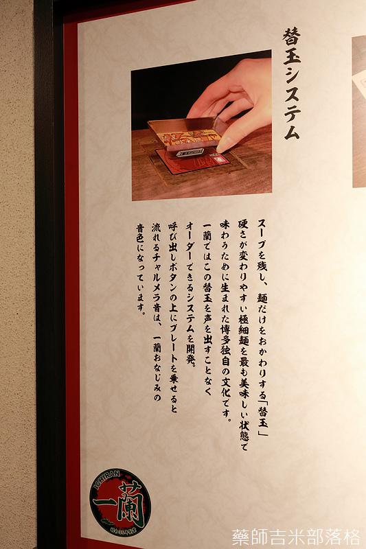 ichiran_nakano_086.jpg