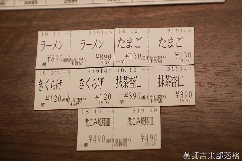 ichiran_nakano_141.jpg