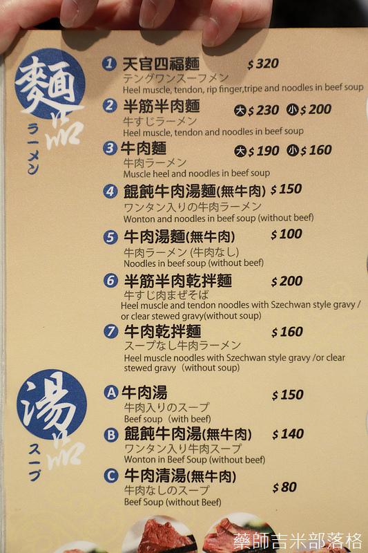 Shinsen_Beef_Noodles_075.jpg
