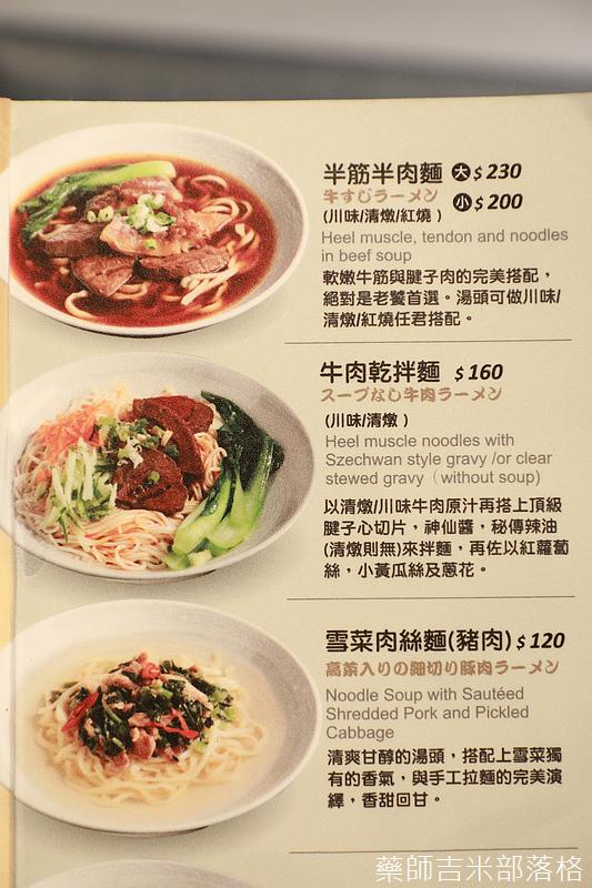 Shinsen_Beef_Noodles_076.jpg