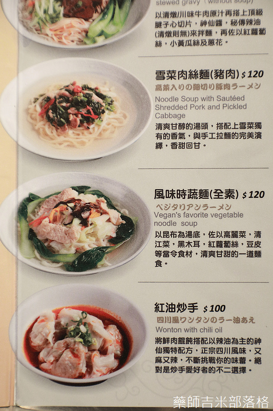 Shinsen_Beef_Noodles_078.jpg