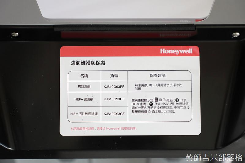 Honeywell_AIR_BIGTM2_037.jpg