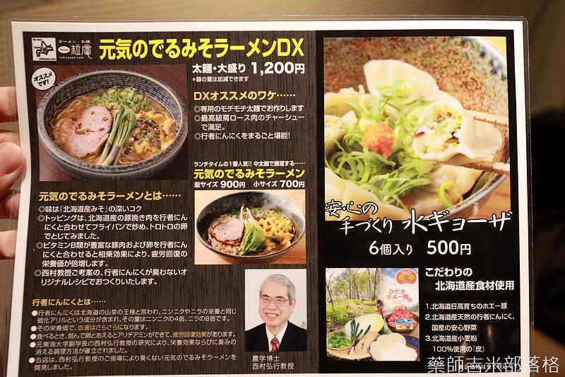 Hokkaido_190110_498.jpg