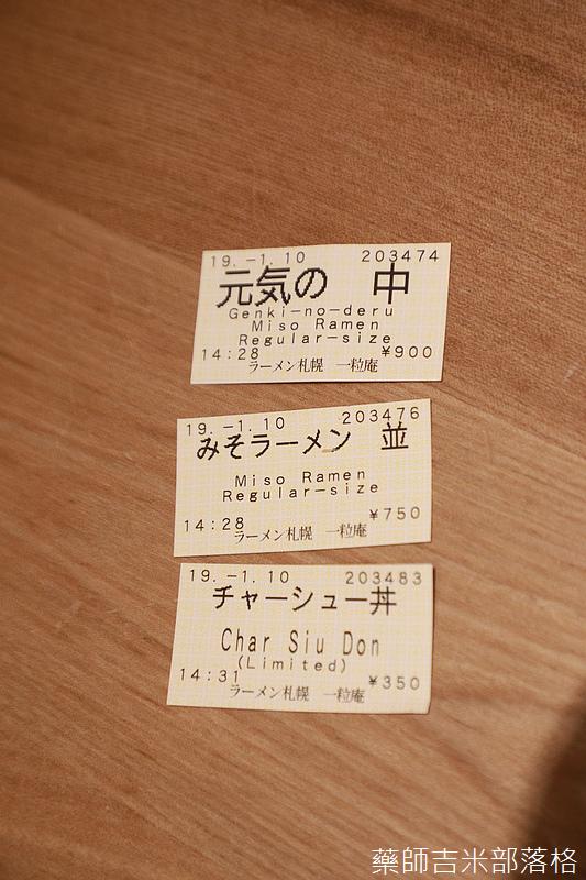 Hokkaido_190110_502.jpg