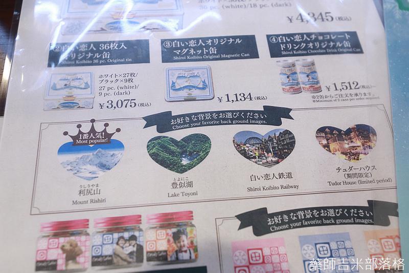 Hokkaido_190110_641.jpg