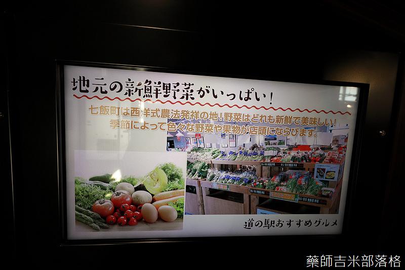 Hokkaido_190112_084.jpg
