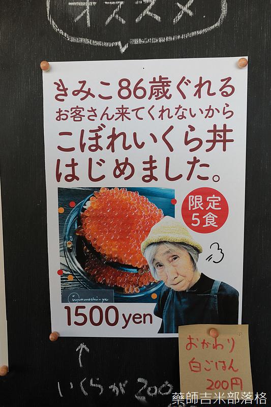 Hokkaido_190112_091.jpg