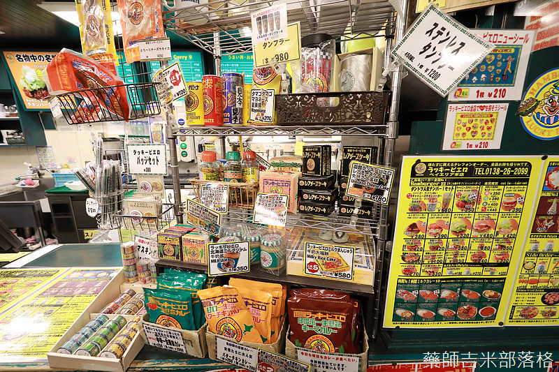 Hokkaido_190112_619.jpg