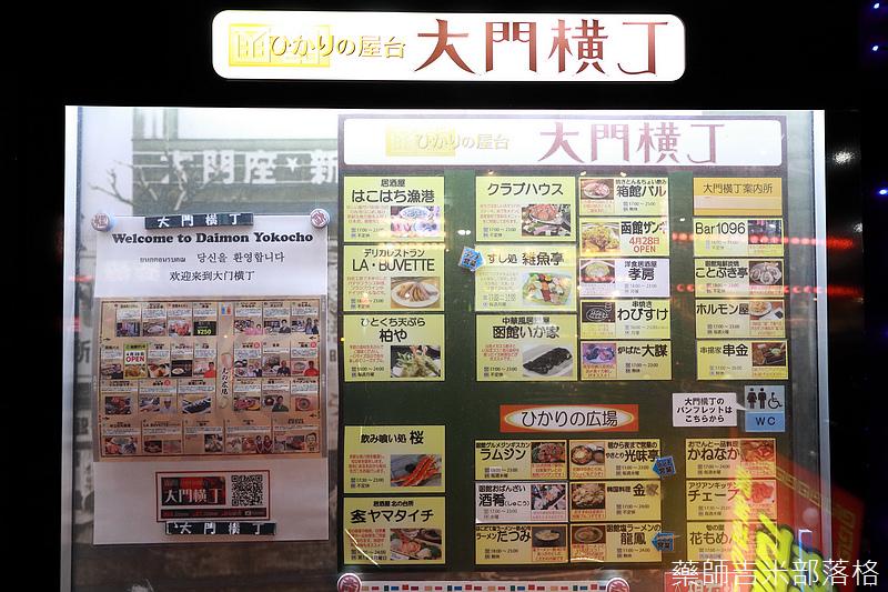 Hokkaido_190112_757.jpg