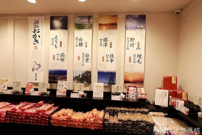 Hokkaido_190111_435.jpg