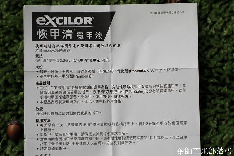 Excilor_021.jpg
