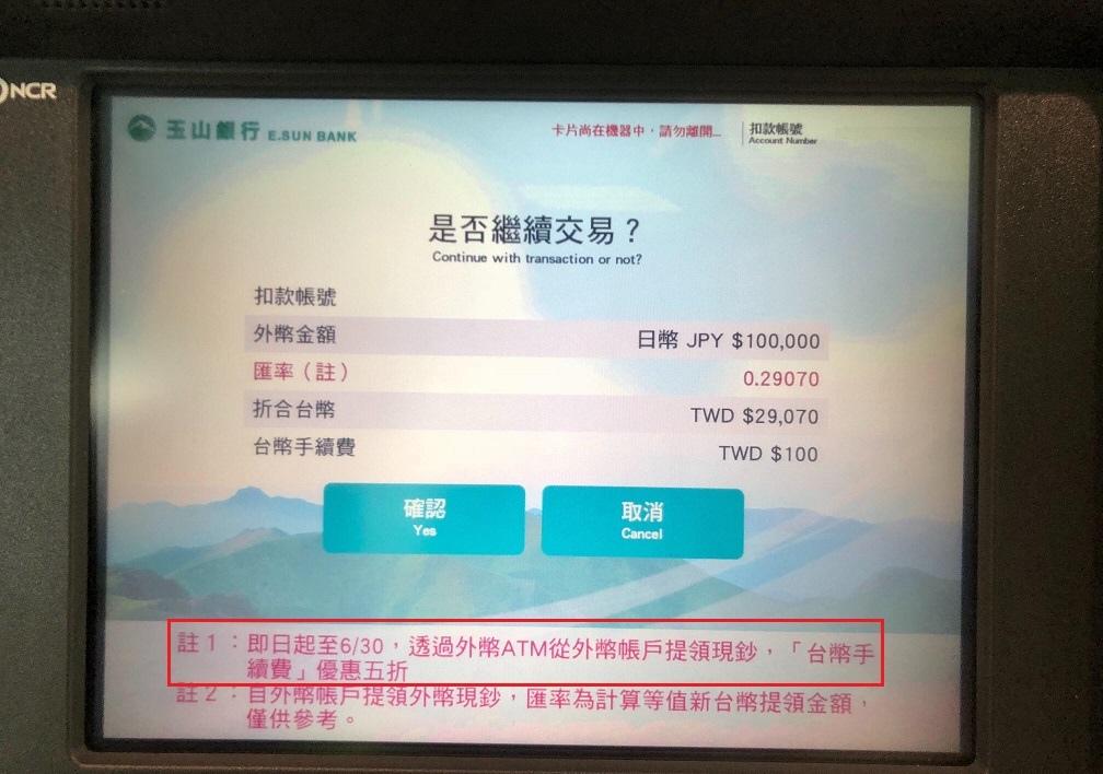 外幣ATM_外幣帳戶提領.jpg