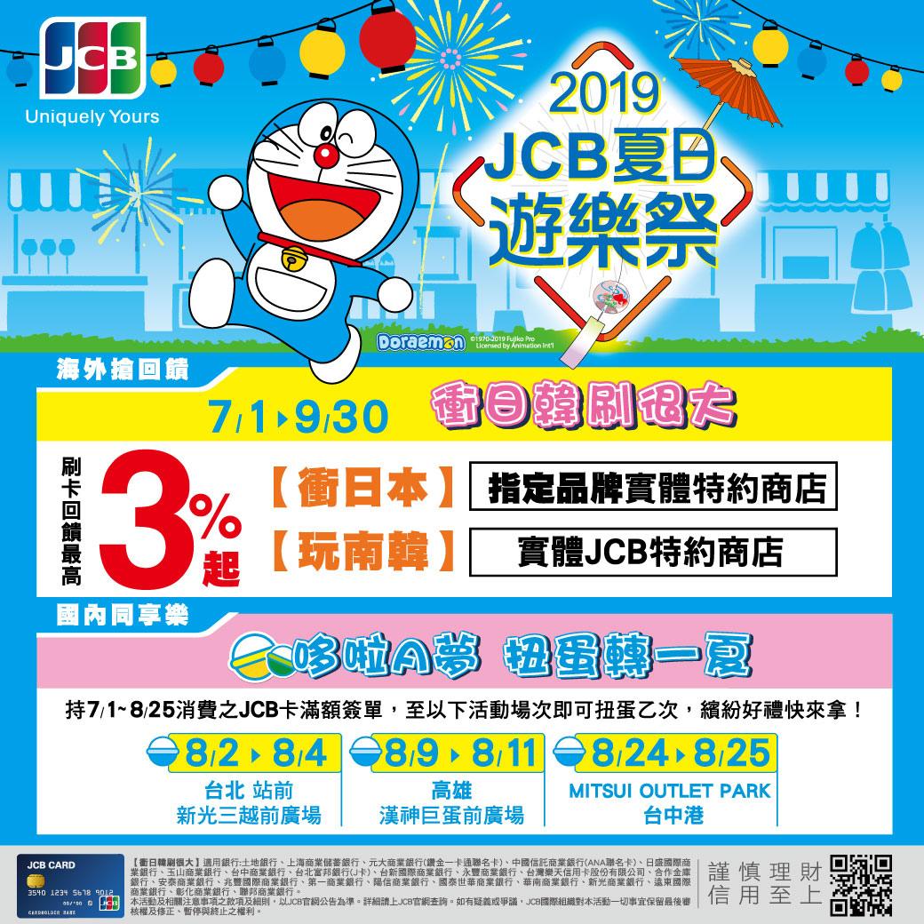 2019夏日遊樂祭-_1040x1040-FA(O)