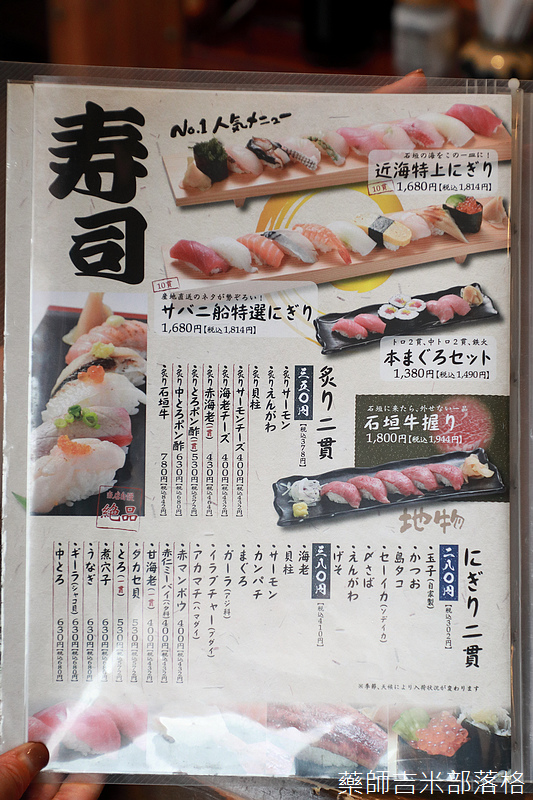 Isigakijima_19_047.jpg