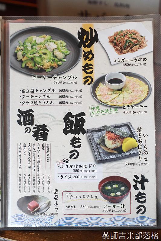 Isigakijima_19_050.jpg