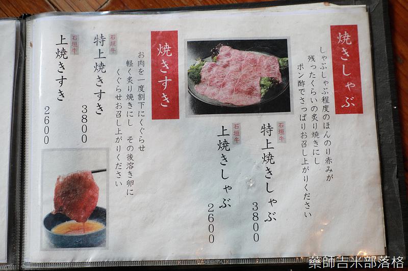 Isigakijima_19_341.jpg