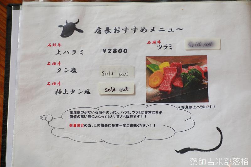 Isigakijima_19_348.jpg