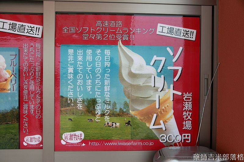 Hokkaido_05_025