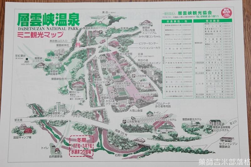 Sounkyo_Kankou_Hotel_364