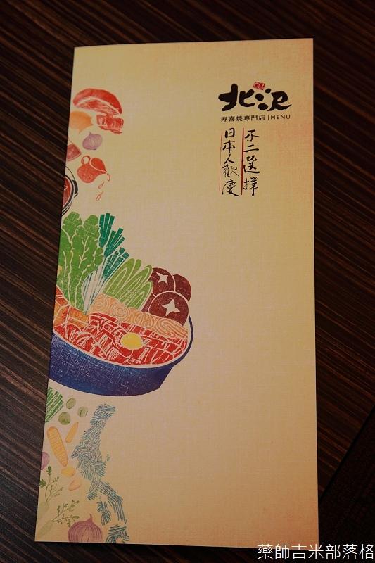 Kitazawa_025