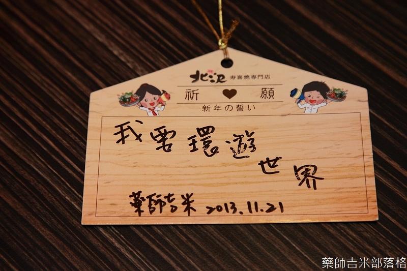 Kitazawa_163