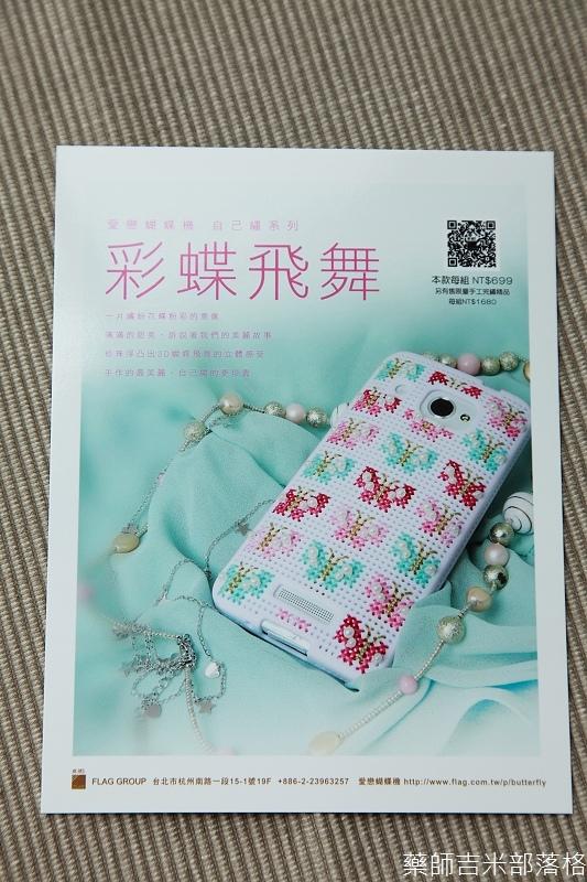 HTC_Butterfly_Case_051
