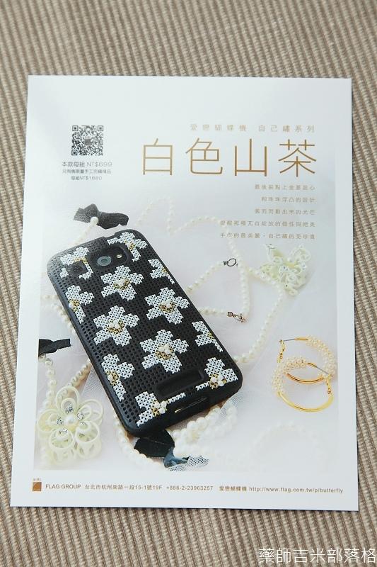 HTC_Butterfly_Case_053