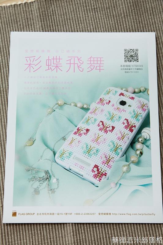 HTC_Butterfly_Case_042