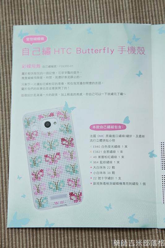 HTC_Butterfly_Case_044