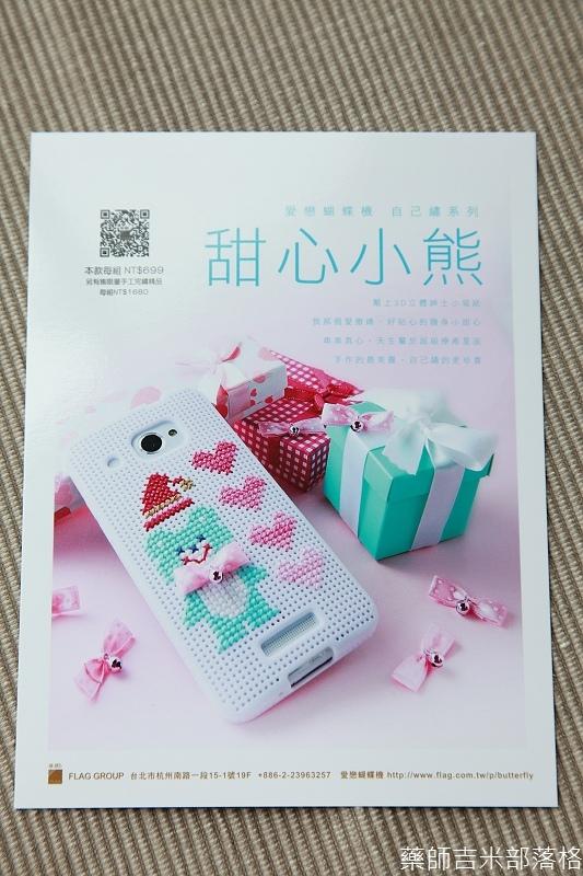 HTC_Butterfly_Case_054