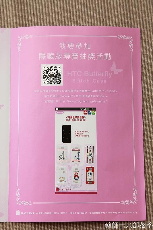 HTC_Butterfly_Case_032