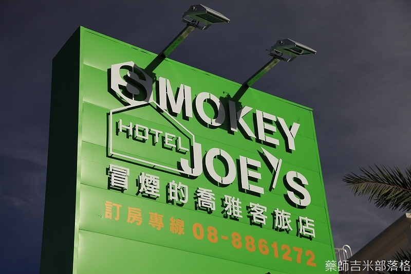 smokeyjoes_hotel_205