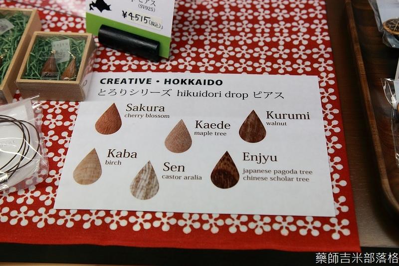 Hokkaido_07_063
