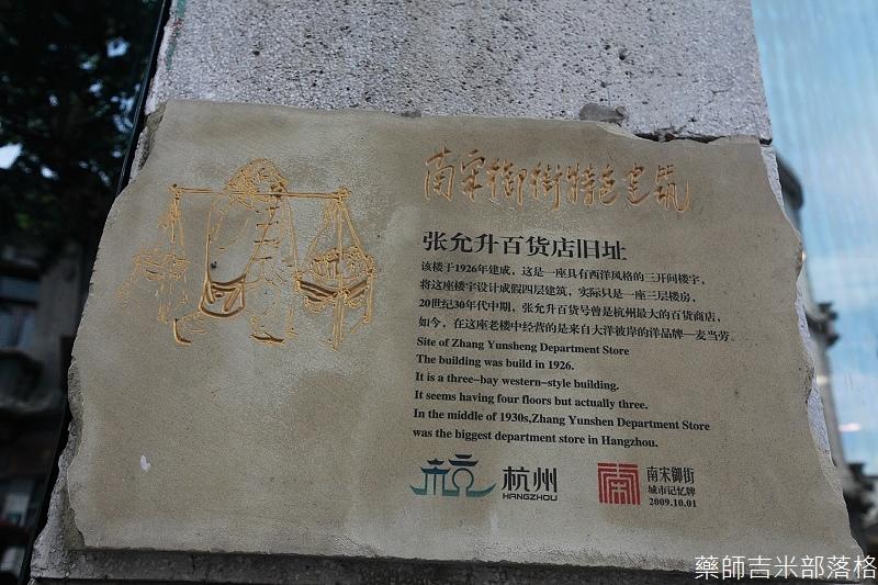 hangzhou_02_226