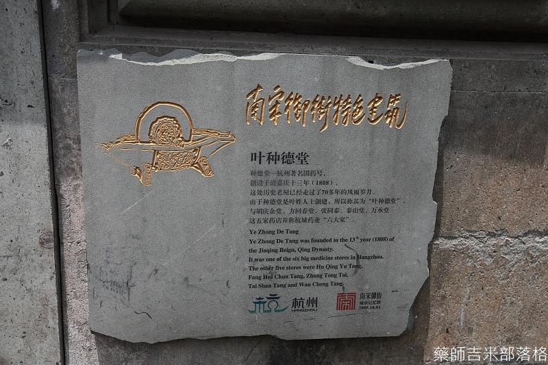 hangzhou_02_245