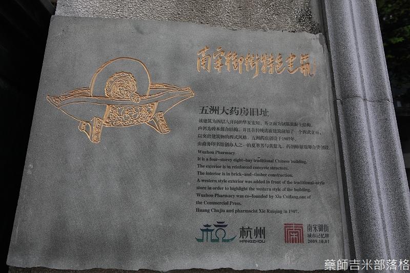 hangzhou_02_271