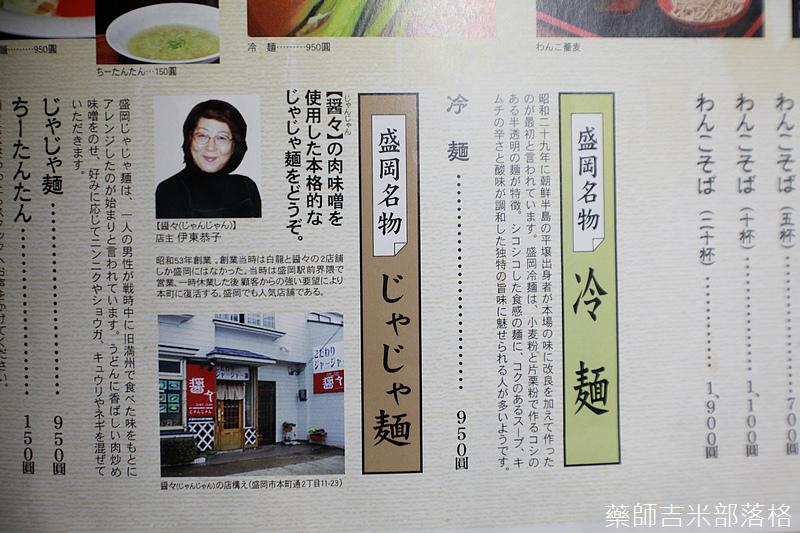 Japan_2002_0114.jpg