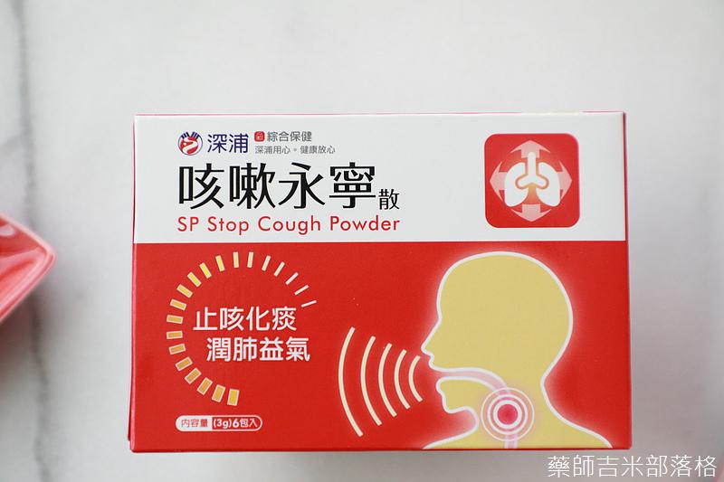 SP_Stop_Cough_Powder_014.jpg