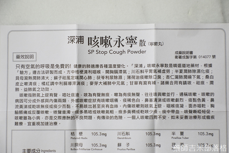 SP_Stop_Cough_Powder_035.jpg