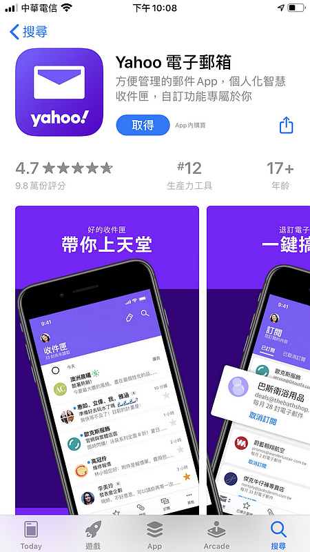 Yahoo_Mail_101.jpg