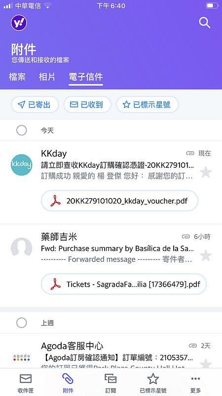 Yahoo_Mail_129.jpg