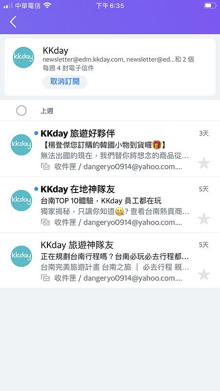 Yahoo_Mail_164.jpg