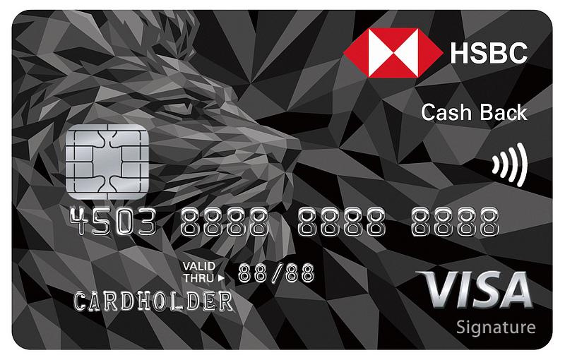 HSBC現金回饋卡.jpg