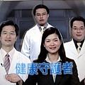 06年11月 人間衛視元氣小站廣告