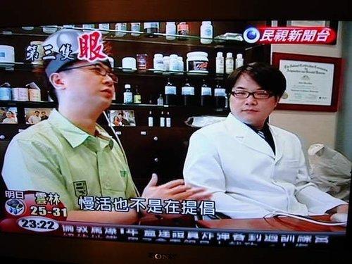 王博士06年7月9日接受民視新聞採訪之一